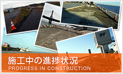 施工中の進捗状況