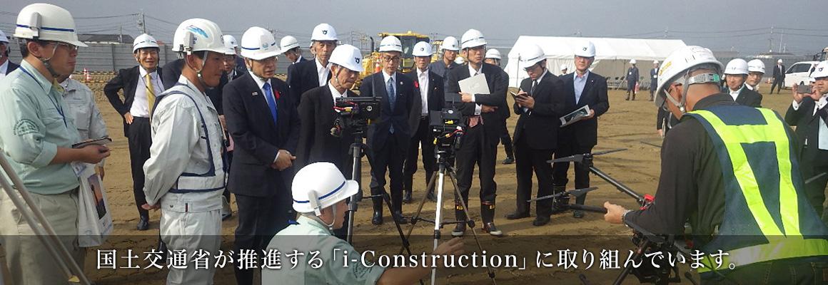 国土交通省が推進する「i-Construction」に取り組んでいます。